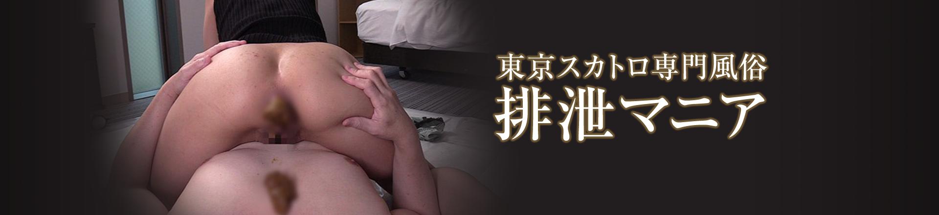 東京 スカトロ風俗『排泄マニア』