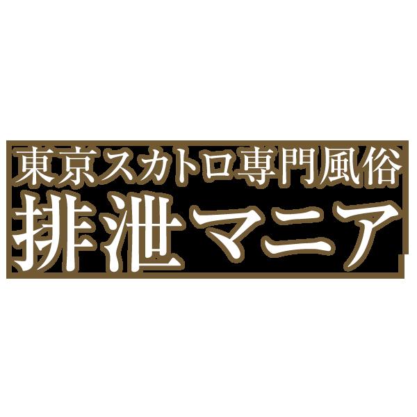 東京 スカトロ風俗『排泄マニア』|お問い合わせ